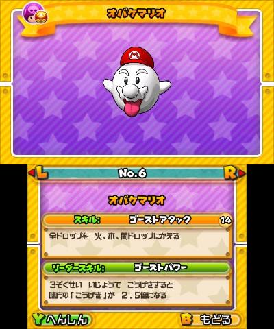 Mario Boo Puzzle Dragons