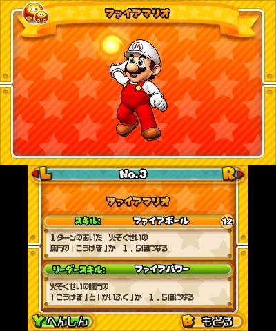 Mario fuego Puzzle Dragons