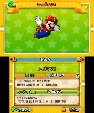 Mario mapache Puzzle Dragons