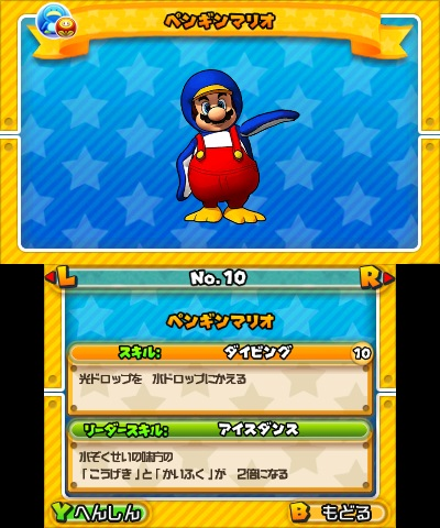 Mario pinguino Puzzle Dragons