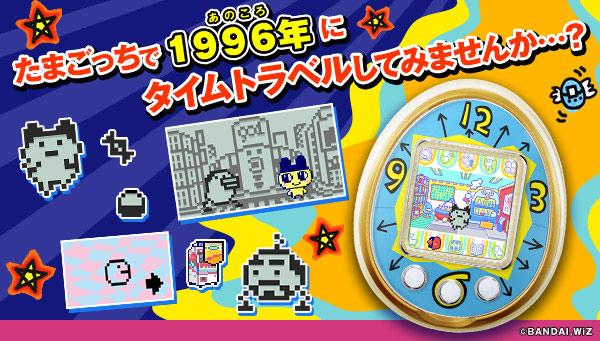 Tamagotchi 4U Time Travel 1996 01
