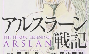 Heroic-legend-of-arsland-hiromu-arakawa