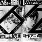 City-Hunter-ZXY-Edition