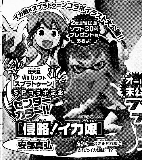 Splatoon-Ika-Musume
