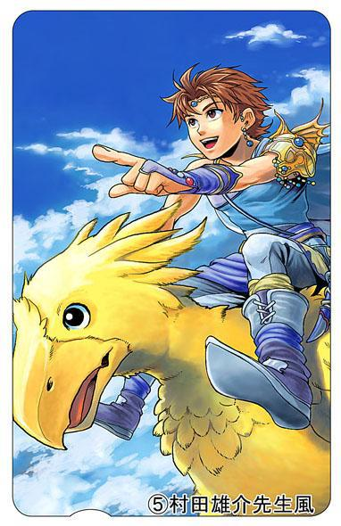 Final Fantasy V Yuusuke Murata