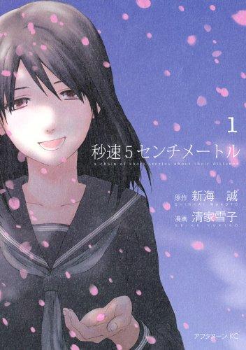 5 centímetros por segundo, portada del primer tomo japonés