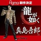 Anuncio de la figma de Goro Majima, de Yakuza