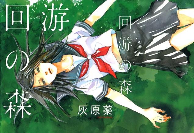 Kaiyuu no Mori manga
