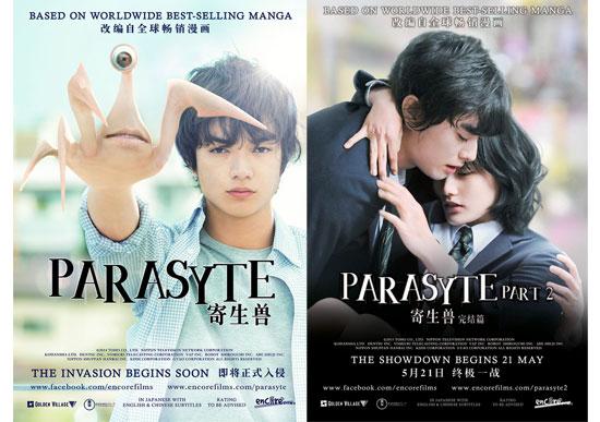 Portadas japonesas de las películas de Parasyte