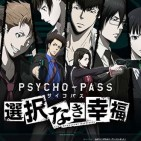 Psycho-Pass-Mandatory-Happiness-660x330