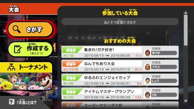 Compartir video en Super Smash Bros Wii U