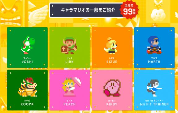 Super Mario Maker trajes