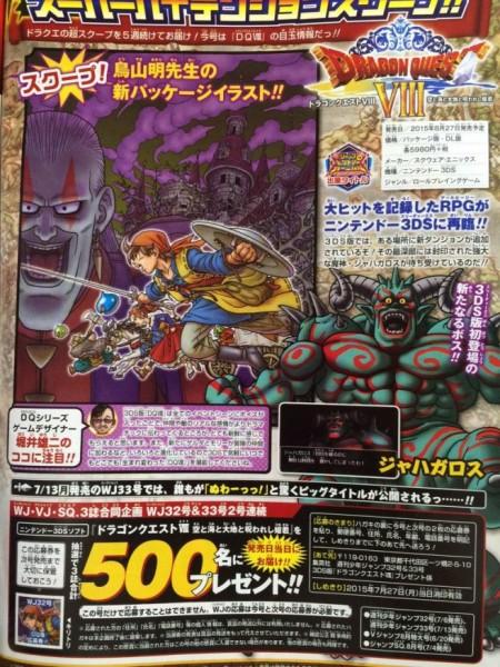 dragon-quest-viii-3ds-scan1-656x875