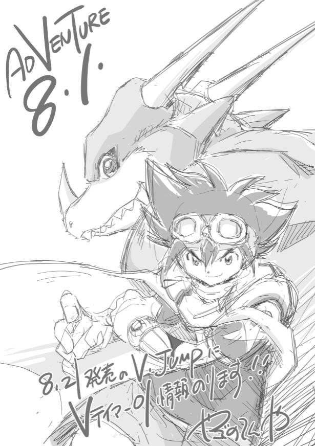 Digimon V Tamer, por Yabuno Tenya