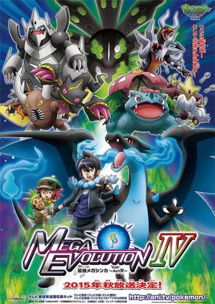 Pokémon: La megaevolución más poderosa - acto iv