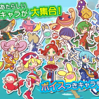 Puyo Pop Quest