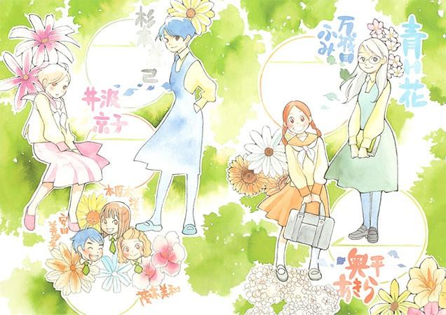 Flores-Azules-Aoi-Hana