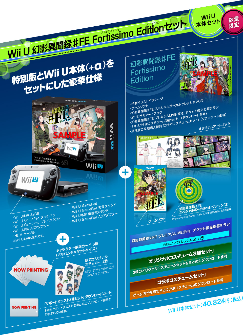 Genei Ibun Roku FE console bundle