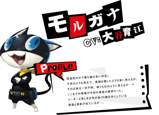 Morgana-Persona-5-02
