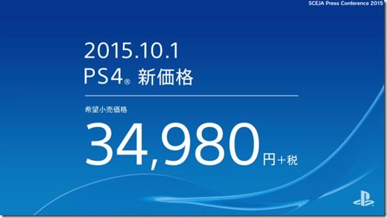 PlayStation 4 rebaja japon
