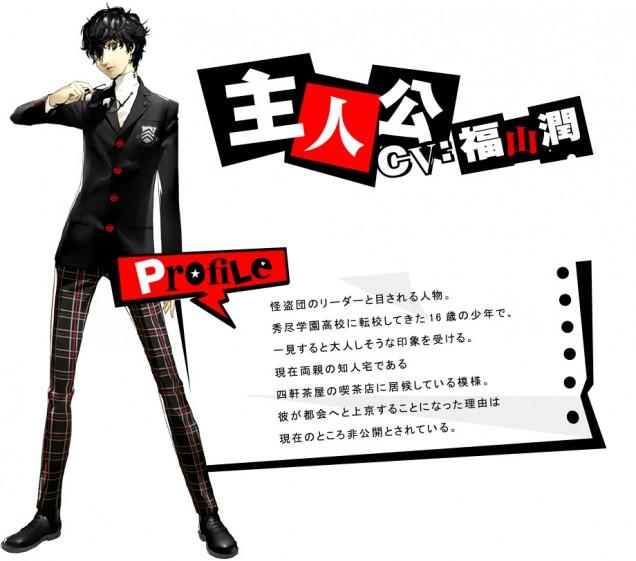 Protagonista-Persona-5-01
