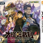 The Great Ace Attorney JP cover