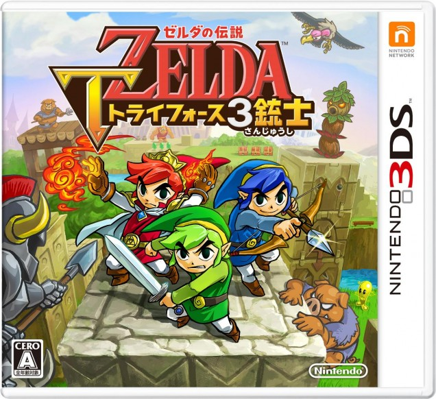 The Legend of Zelda Tri Force Heroes japanese cover