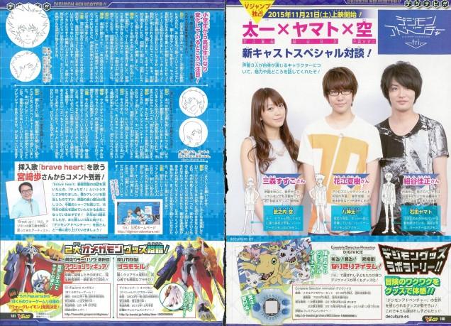 Digimon-Adventure-tri-V-Jump