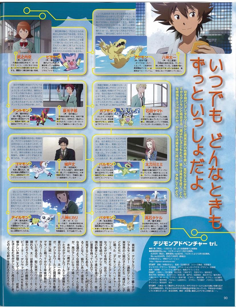 Digimon-Adventure-tri-Reunion-3