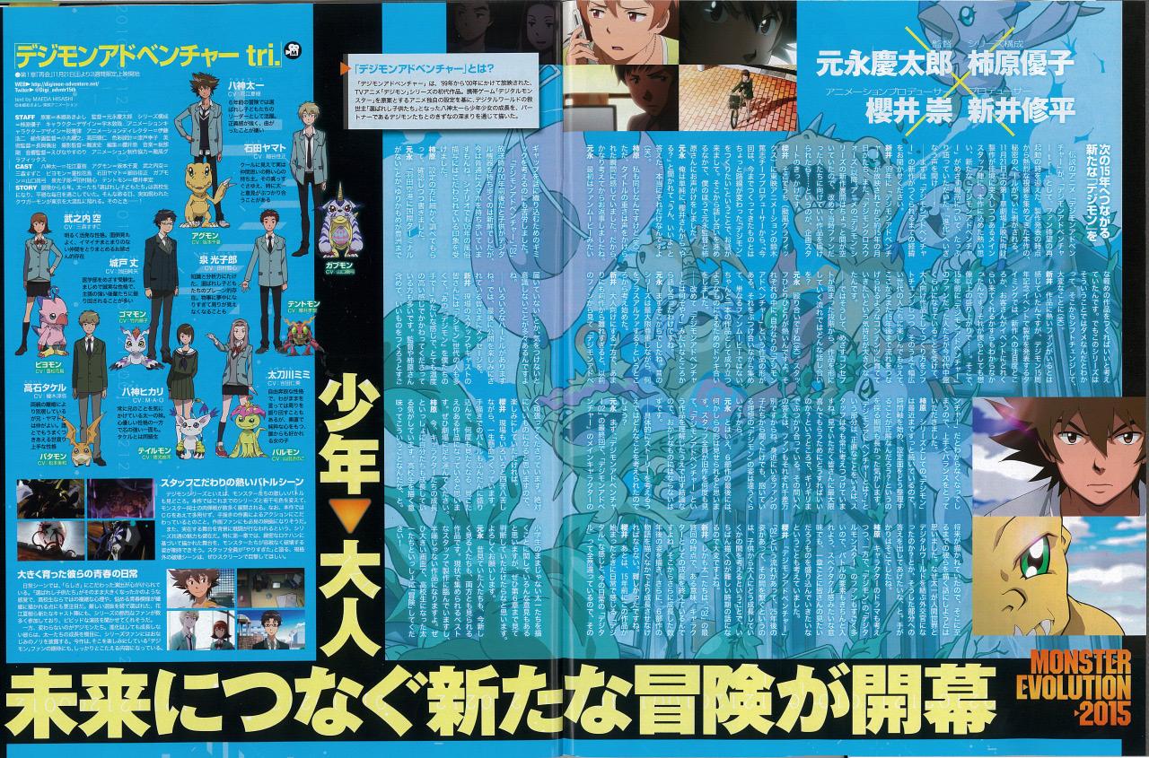 Digimon Adventure tri info
