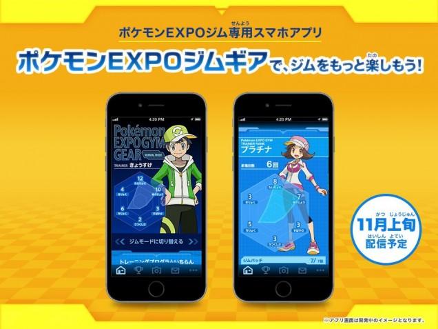 Gimnasio Pokemon Osaka 17