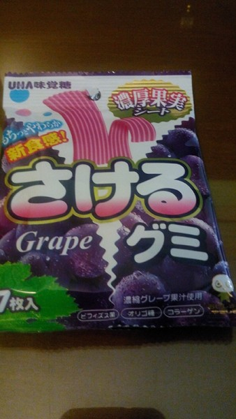 Grape Gummy Ribbon