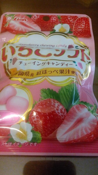 Strawberry Soft Candy