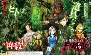 Shin Megami Tensei IV final Famitsu 01