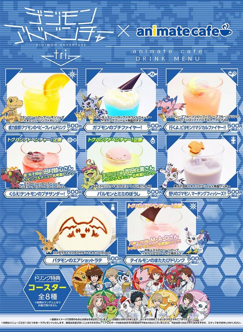 Digimon-Adventure-tri-cafeteria-bebidas