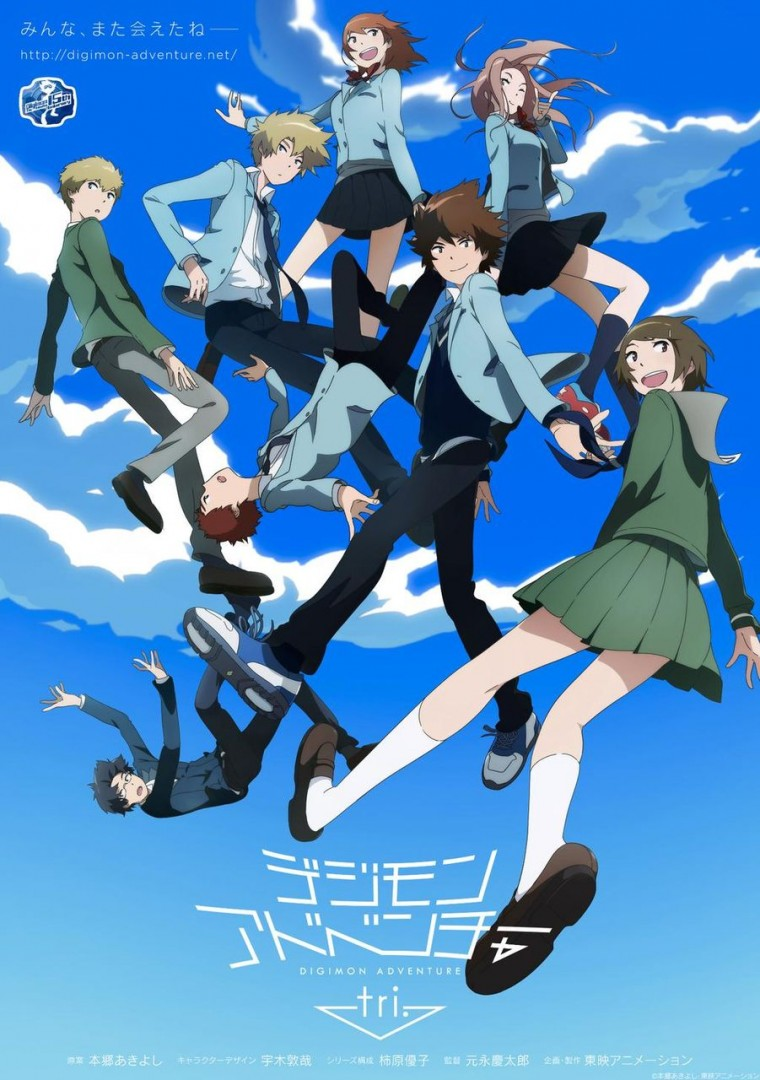 Digimon Adventure tri Determination