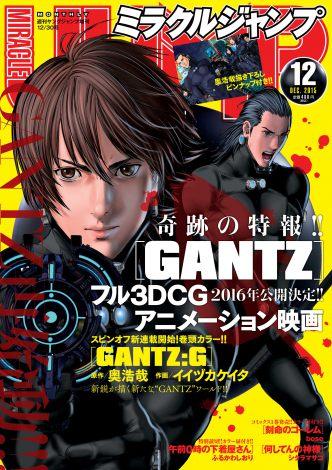 Gantz tendrá película CG