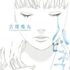 Happiness-Usamaru-Furuya