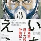 ichiefu