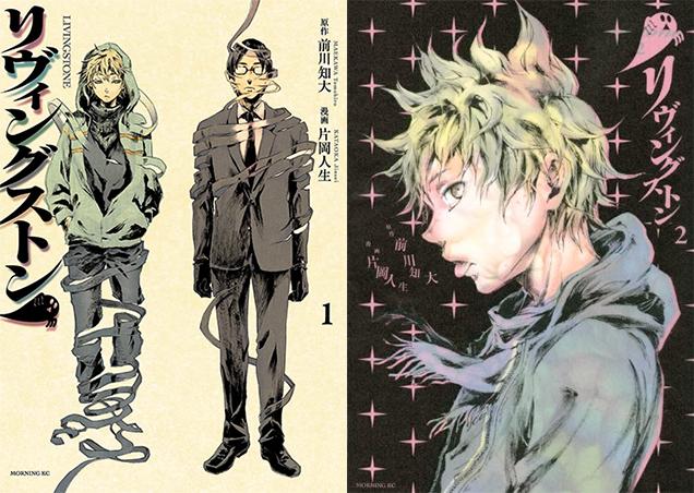 Livingstone-manga