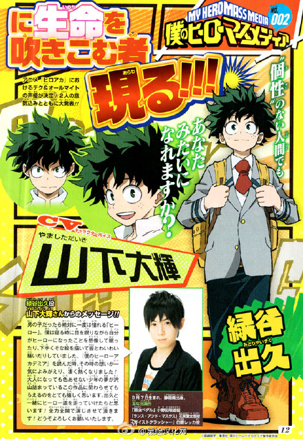 My Hero Academia anime scan 1