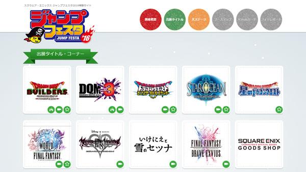 Square Enix Jump Festa 2016