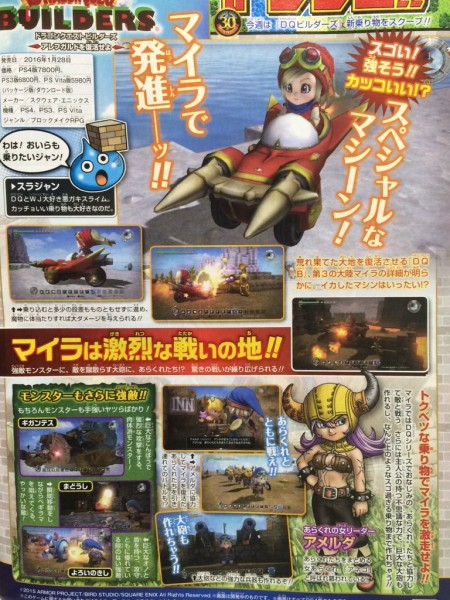 Dragon Quest Builders famitsu