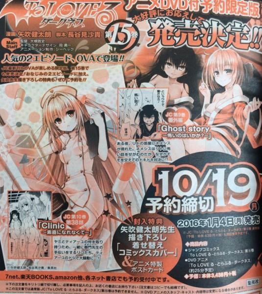 To Love-RU Darkness OVA tomo 15