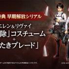 Ataque-a-los-titanes-Koei-Tecmo-DLC-Eren-Levi