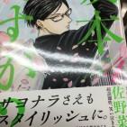 Sakamoto desu ga anime