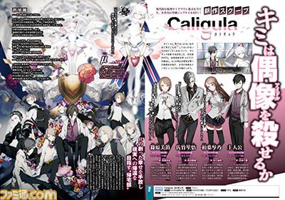 Caligula scan famitsu