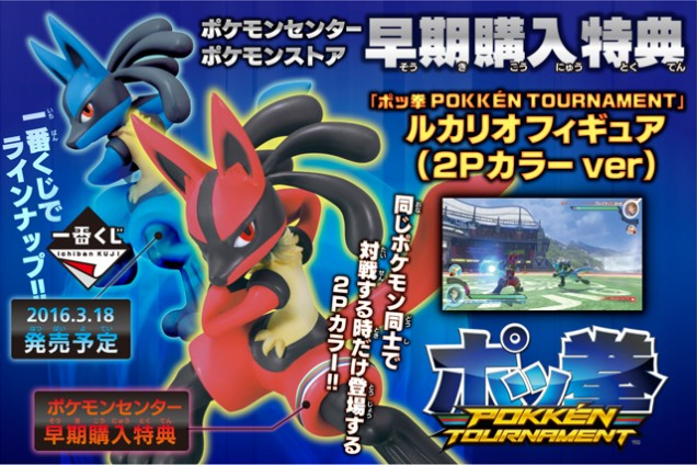 Lucario figura Pokken Tournament