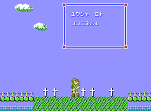 Zelda II Adventures of Link Loto