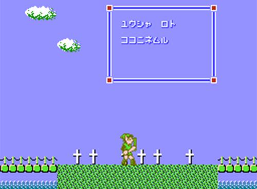 Zelda II Adventures of Link Loto
